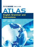 アトラス総合英語 英語のしくみと表現
