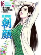 監察医朝顔16(マンサンコミックス)