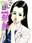 監察医朝顔17(マンサンコミックス)