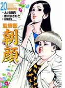 監察医朝顔20(マンサンコミックス)