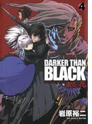 DARKER THAN BLACK-漆黒の花-4巻(ヤングガンガンコミックス)