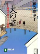 火の華―橋廻り同心・平七郎控(祥伝社文庫)