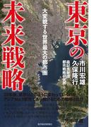 東京の未来戦略