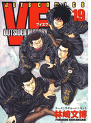 VF-アウトサイダーヒストリー-(19)(ヤングアニマル)