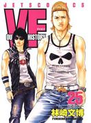 VF-アウトサイダーヒストリー-(25)(ヤングアニマル)
