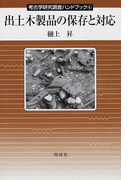 出土木製品の保存と対応 (考古学研究調査ハンドブック)
