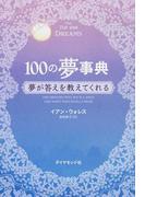 100の夢事典 夢が答えを教えてくれる
