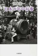 宮本常一日本の年中行事