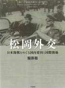 松岡外交 日米開戦をめぐる国内要因と国際関係