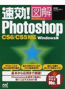 速効!図解Photoshop Windows版 最強の図解入門書