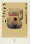 カチカチ山 鈴木鷹夫句集 (角川平成俳句叢書)