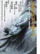 仏教は世界を救うか 〈仏・法・僧〉の過去/現在/未来を問う 東京自由大学特別企画《現代霊性学講座》連続シンポジウムより