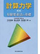 計算力学 有限要素法の基礎 第2版