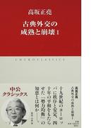 古典外交の成熟と崩壊 1 (中公クラシックス)(中公クラシックス)