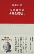 古典外交の成熟と崩壊 2 (中公クラシックス)(中公クラシックス)