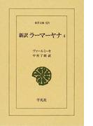 新訳ラーマーヤナ 4 (東洋文庫)(東洋文庫)