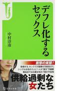 デフレ化するセックス (宝島社新書)(宝島社新書)