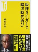 阪神タイガース暗黒時代再び (宝島社新書)(宝島社新書)
