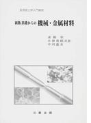 基礎からの機械・金属材料 新版 (実用理工学入門講座)