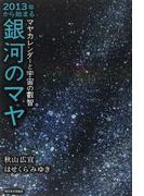 2013年から始まる銀河のマヤ マヤカレンダーと宇宙の叡知