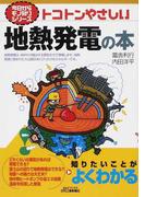 トコトンやさしい地熱発電の本 (B&Tブックス 今日からモノ知りシリーズ)