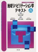 地域リハビリテーション学テキスト 改訂第2版 (シンプル理学療法学シリーズ)