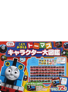 こえでおぼえるトーマスキャラクター大図鑑