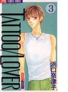 TATTOO/LOVER 3(フラワーコミックス)