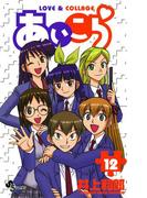 あいこら 12(少年サンデーコミックス)