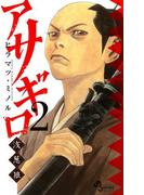 アサギロ~浅葱狼~ 2(ゲッサン少年サンデーコミックス)