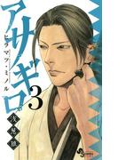 アサギロ~浅葱狼~ 3(ゲッサン少年サンデーコミックス)