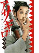 アサギロ~浅葱狼~ 4(ゲッサン少年サンデーコミックス)