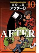 アフター0〔著者再編集版〕 10(ビッグコミックス)