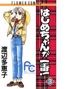 はじめちゃんが一番! 3(フラワーコミックス)
