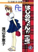 はじめちゃんが一番! 4(フラワーコミックス)