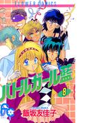 バトルガール藍 8(フラワーコミックス)