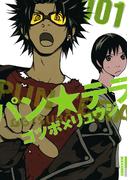 パン★テラ 1(IKKI コミックス)