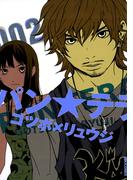 パン★テラ 2(IKKI コミックス)