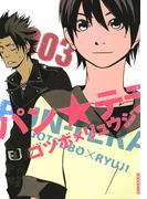 パン★テラ 3(IKKI コミックス)