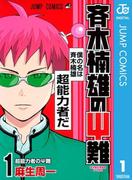 斉木楠雄のΨ難 1(ジャンプコミックスDIGITAL)