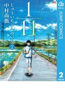 1/11 じゅういちぶんのいち 2(ジャンプコミックスDIGITAL)
