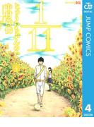 1/11 じゅういちぶんのいち 4(ジャンプコミックスDIGITAL)