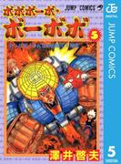 ボボボーボ・ボーボボ 5(ジャンプコミックスDIGITAL)