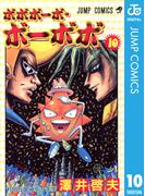 ボボボーボ・ボーボボ 10(ジャンプコミックスDIGITAL)