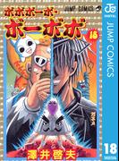 ボボボーボ・ボーボボ 18(ジャンプコミックスDIGITAL)