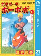 ボボボーボ・ボーボボ 21(ジャンプコミックスDIGITAL)