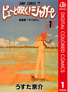 ピューと吹く!ジャガー カラー版 1(ジャンプコミックスDIGITAL)