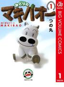 みどりのマキバオー 1(ジャンプコミックスDIGITAL)