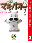 みどりのマキバオー 2(ジャンプコミックスDIGITAL)