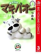 みどりのマキバオー 3(ジャンプコミックスDIGITAL)